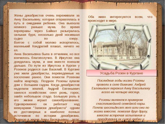 * Жены декабристов очень переживали за Анну Васильевну, которая отправлялась...