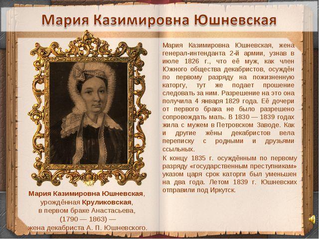 Мария Казимировна Юшневская, урождённаяКруликовская, в первом бракеАнастась...