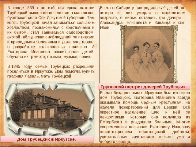 . В конце1839 г.по отбытии срока каторги Трубецкой вышел на поселение в мал...