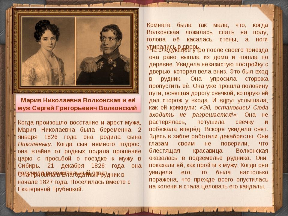Когда произошло восстание и арест мужа, Мария Николаевна была беременна. 2 ян...