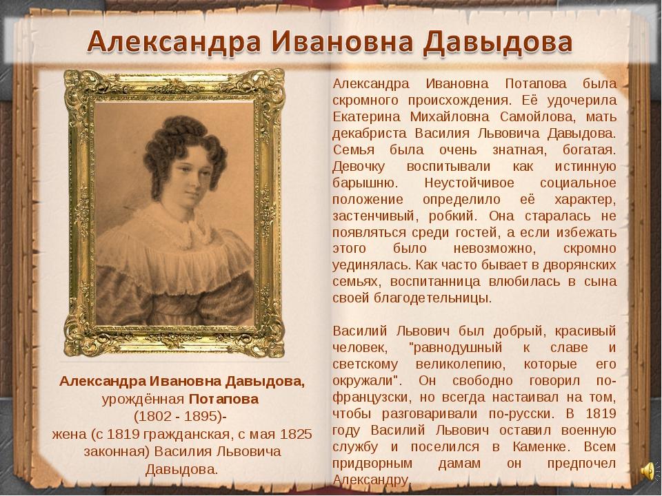 Александра Ивановна Давыдова, урождённая Потапова (1802 - 1895)- жена (с 1819...