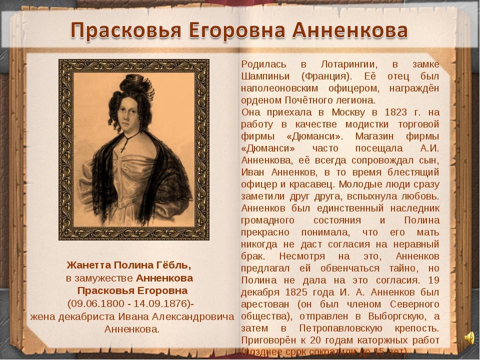 Жанетта Полина Гёбль, в замужестве Анненкова Прасковья Егоровна (09.06.1800...