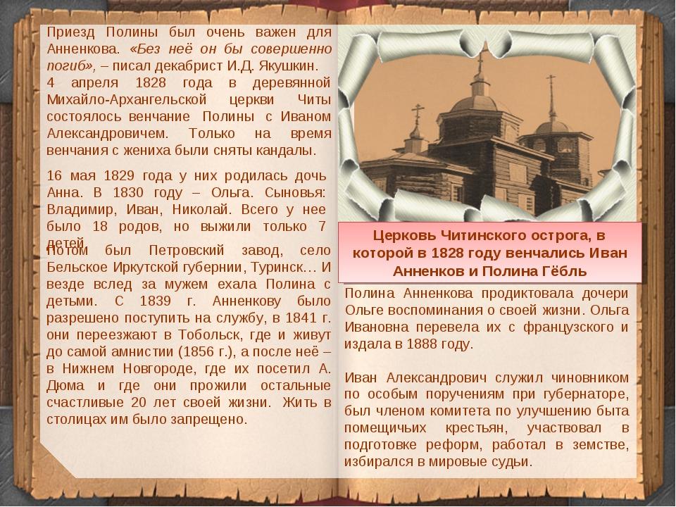 Приезд Полины был очень важен для Анненкова. «Без неё он бы совершенно погиб»...
