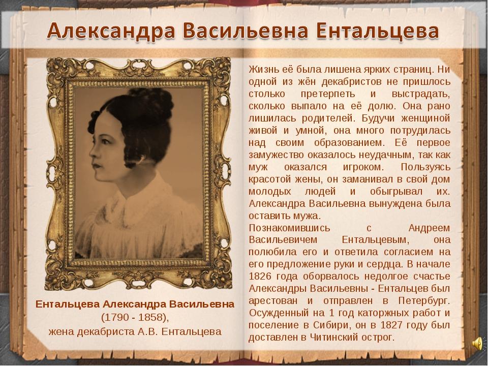 Ентальцева Александра Васильевна (1790 - 1858), жена декабриста А.В. Ентальце...