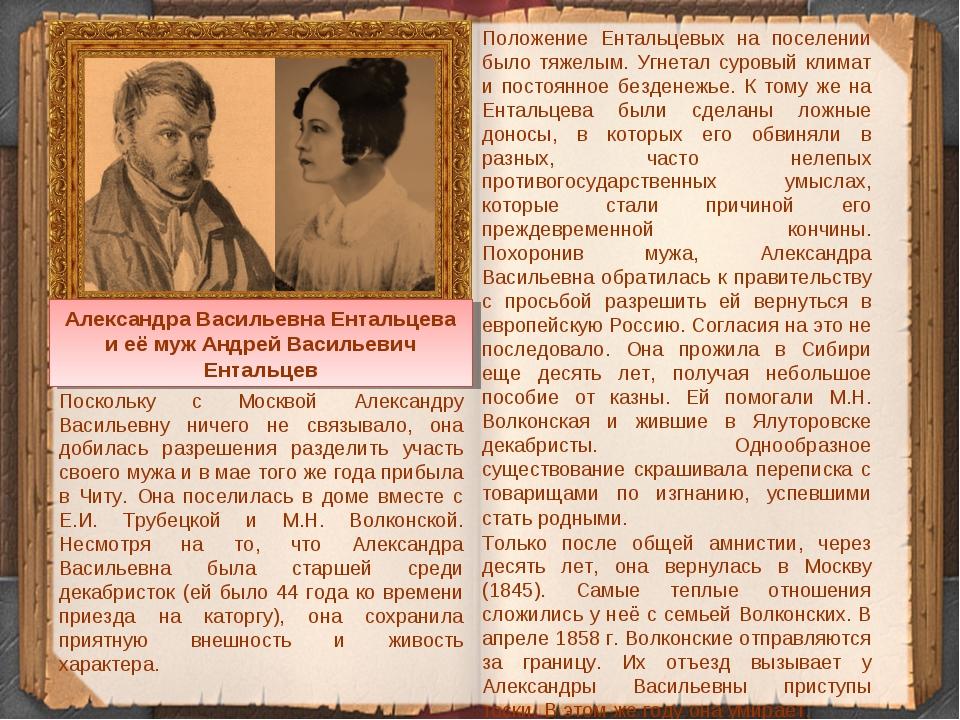Поскольку с Москвой Александру Васильевну ничего не связывало, она добилась р...