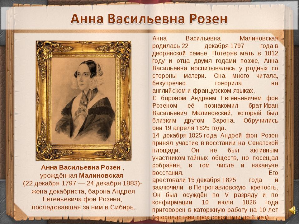 Анна Васильевна Розен, урождённая Малиновская (22 декабря1797—24 декабря...
