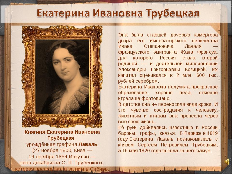 * КнягиняЕкатерина Ивановна Трубецкая, урождённая графиняЛаваль (27 ноября...
