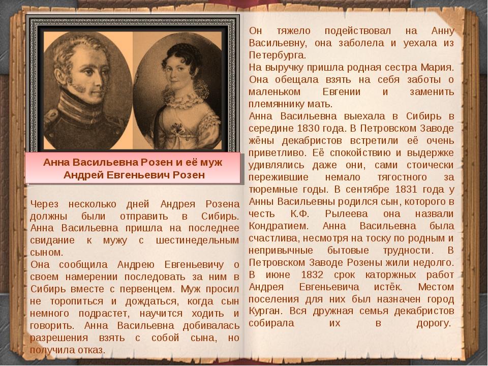 Через несколько дней Андрея Розена должны были отправить в Сибирь. Анна Васил...