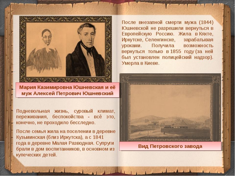 После внезапной смерти мужа (1844) Юшневской не разрешили вернуться в Европей...