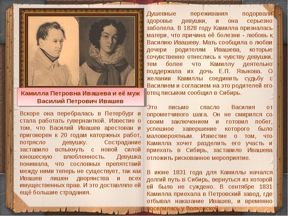 Камилла Петровна Ивашева и её муж Василий Петрович Ивашев Душевные переживани...