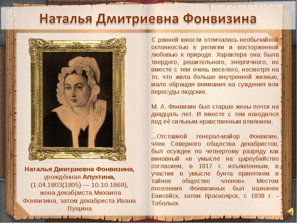 Наталья Дмитриевна Фонвизина, урождённая Апухтина, (1.04.1803(1805)— 10.10.1...