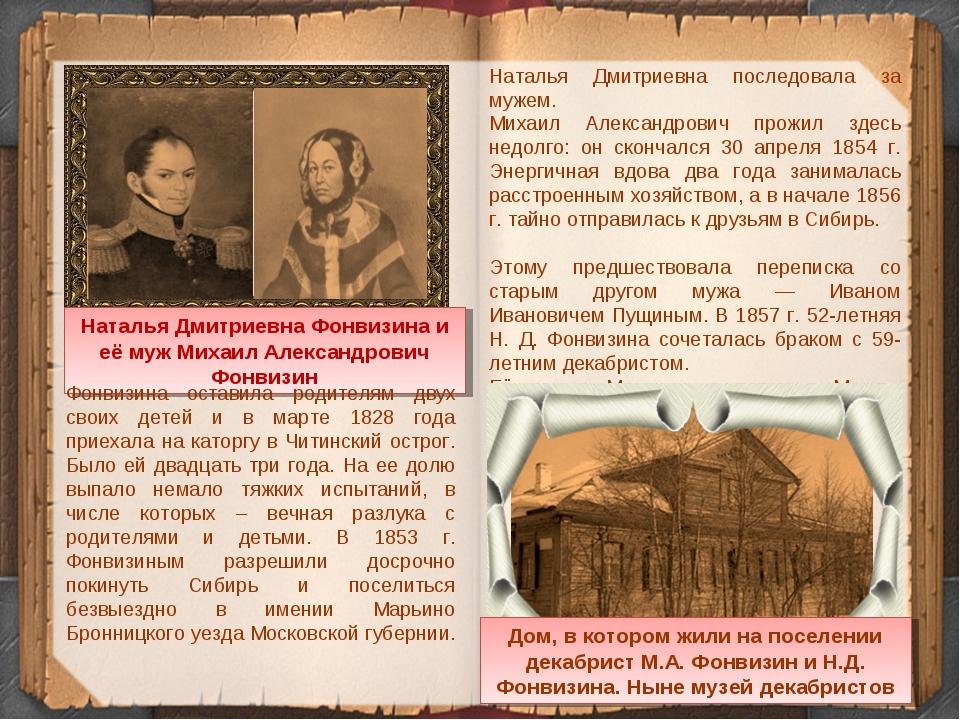 Наталья Дмитриевна Фонвизина и её муж Михаил Александрович Фонвизин Фонвизина...