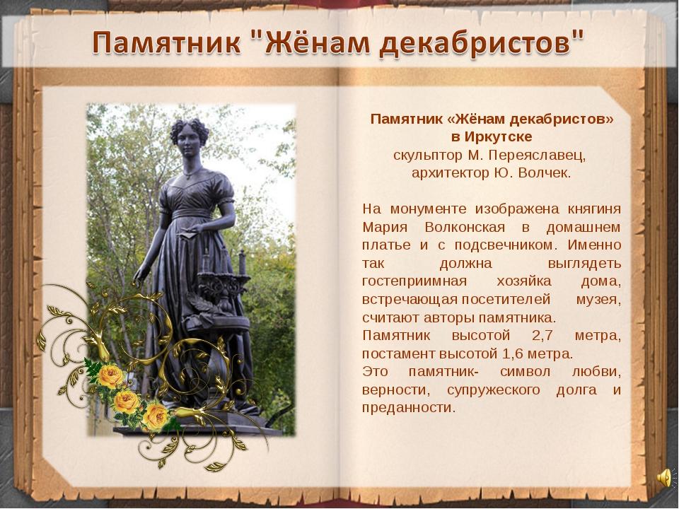 Памятник «Жёнам декабристов» в Иркутске скульптор М. Переяславец, архитектор...