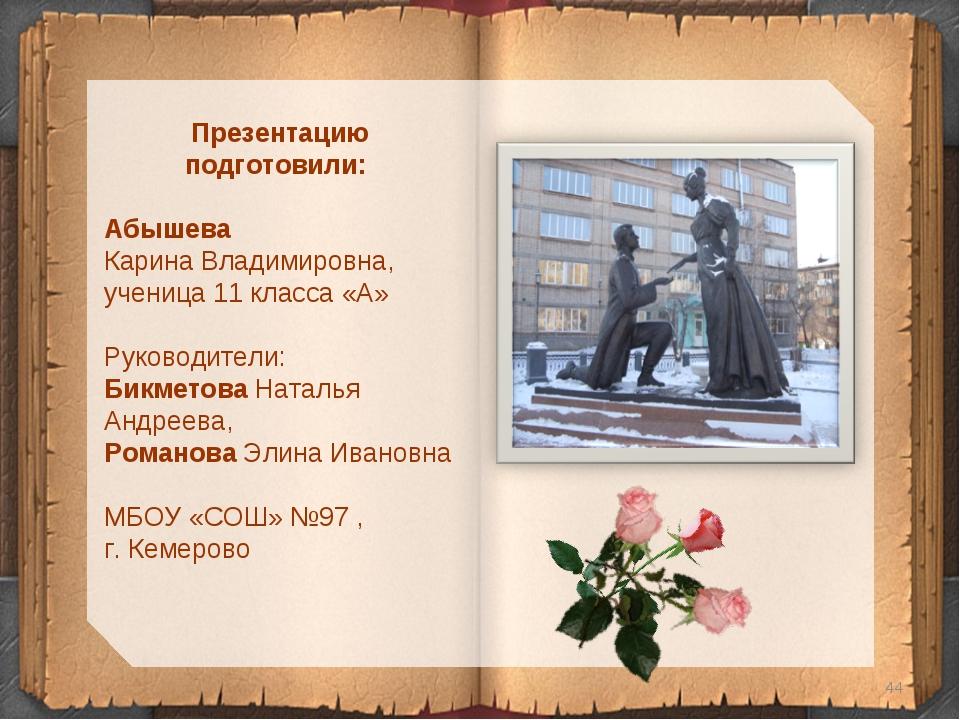 * Презентацию подготовили: Абышева Карина Владимировна, ученица 11 класса «А»...