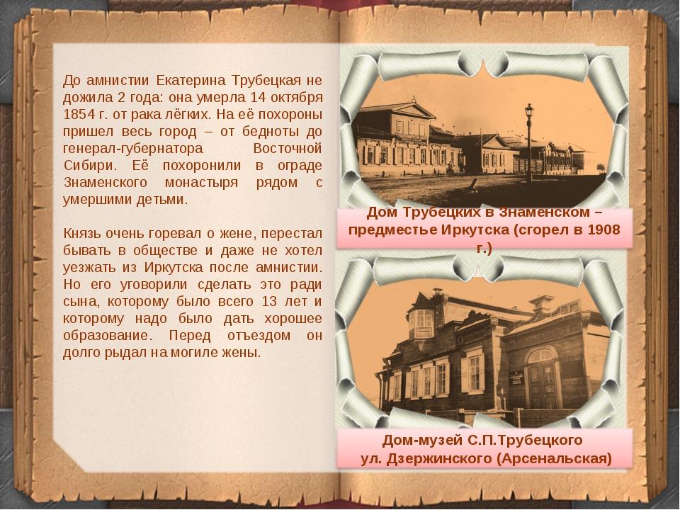 До амнистии Екатерина Трубецкая не дожила 2 года: она умерла 14 октября 1854...