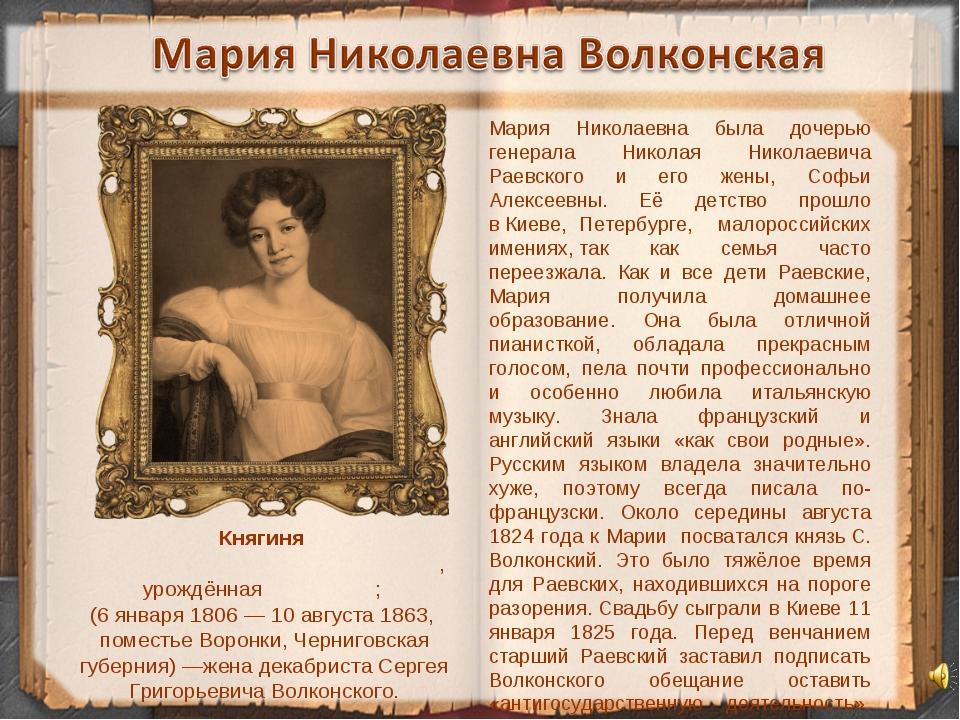 Княгиня Мари́я Никола́евна Волконская , урождённаяРае́вская; (6января180...