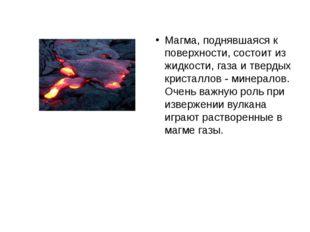 Магма, поднявшаяся к поверхности, состоит из жидкости, газа и твердых криста
