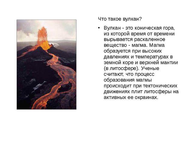 Что такое вулкан? Вулкан - это коническая гора, из которой время от времени...