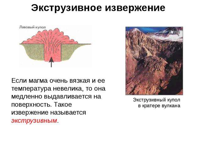 Экструзивное извержение Экструзивный купол в кратере вулкана Если магма очень...