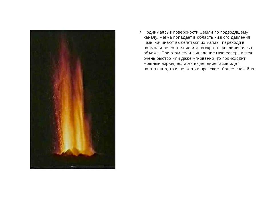Поднимаясь к поверхности Земли по подводящему каналу, магма попадает в облас...