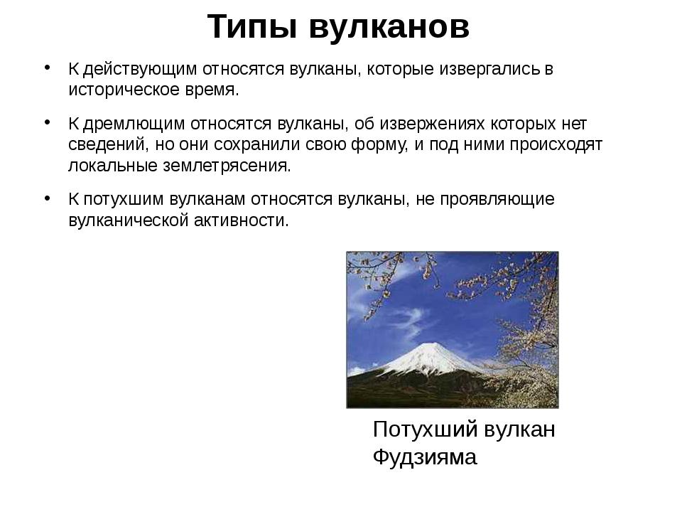 Типы вулканов К действующим относятся вулканы, которые извергались в историче...