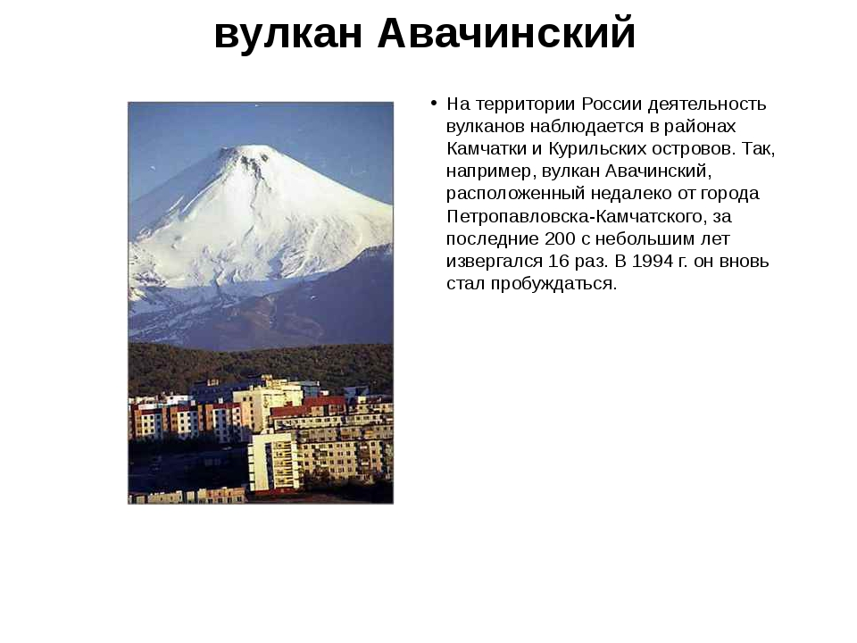 вулкан Авачинский На территории России деятельность вулканов наблюдается в ра...
