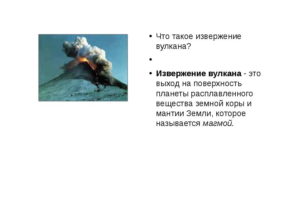 Что такое извержение вулкана?  Извержение вулкана - это выход на поверхност...