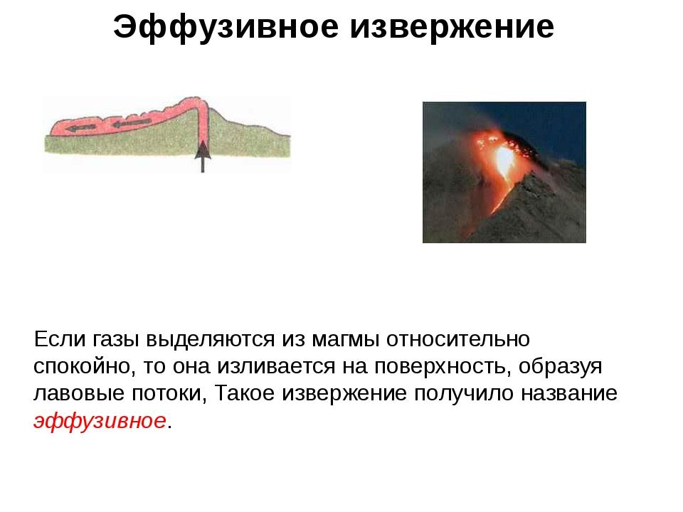 Эффузивное извержение Если газы выделяются из магмы относительно спокойно, то...