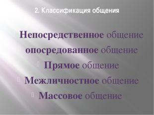 2. Классификация общения Непосредственное общение опосредованное общение Прям