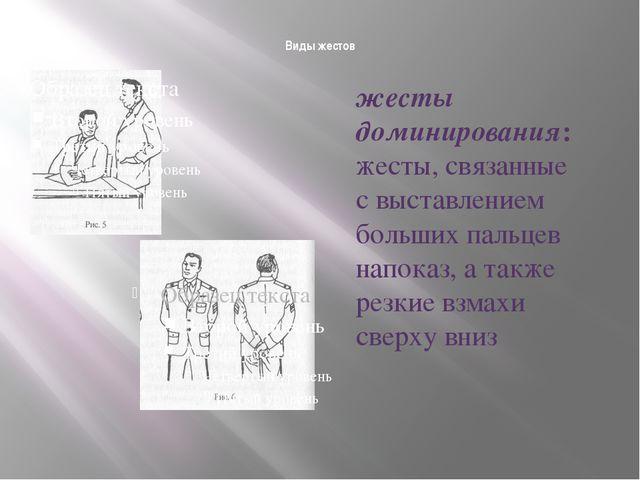 Виды жестов жесты доминирования: жесты, связанные с выставлением больших пал...