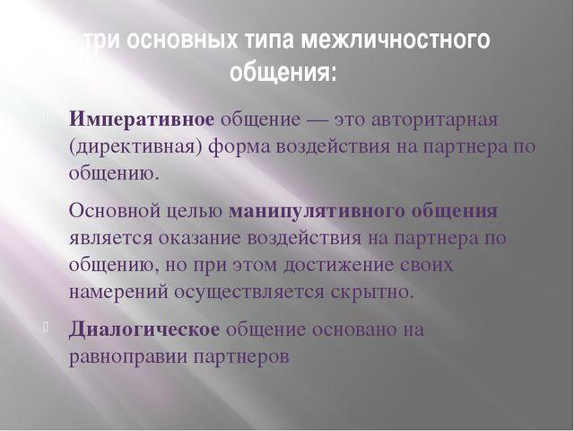 три основных типа межличностного общения: Императивное общение — это авторита...