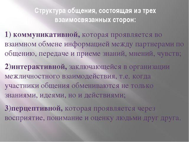 Структура общения, состоящая из трех взаимосвязанных сторон: 1) коммуникативн...