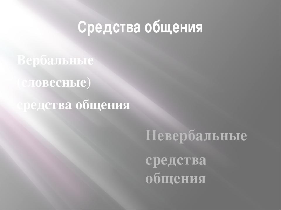 Средства общения Вербальные (словесные) средства общения Невербальные средств...