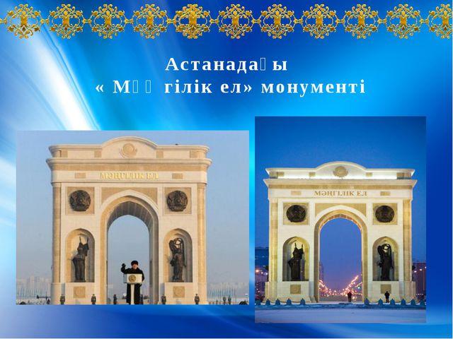 Астанадағы « Мәңгілік ел» монументі