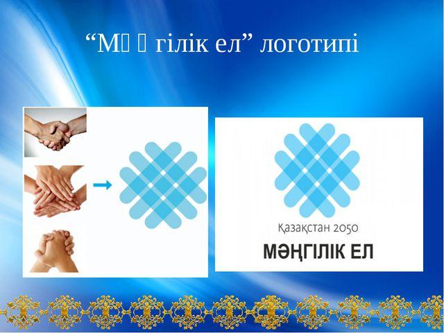 """""""Мәңгілік ел"""" логотипі"""