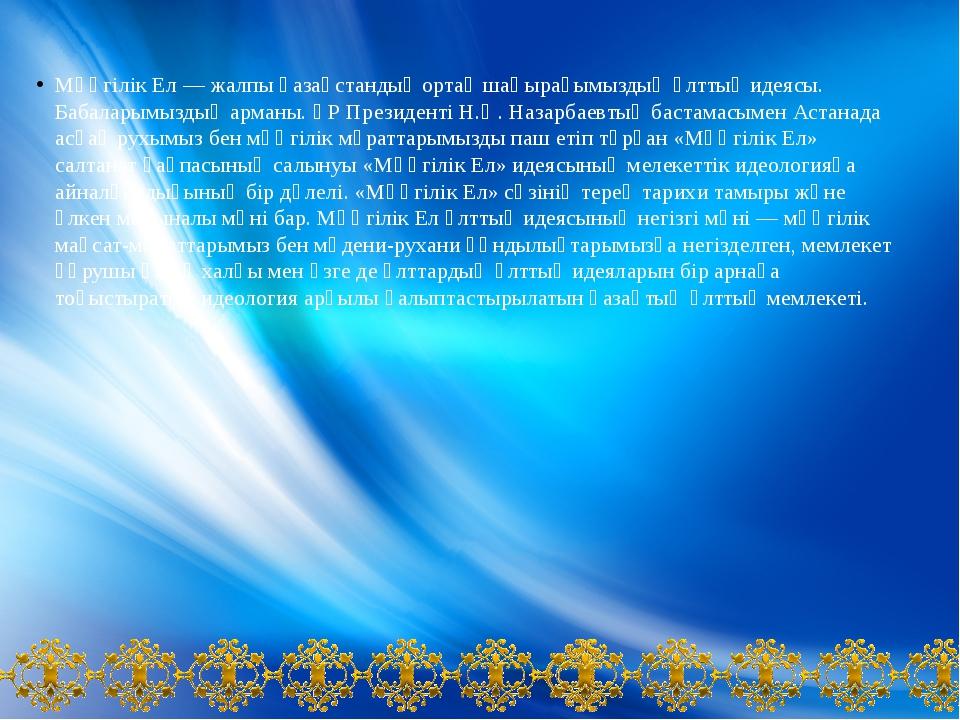 Мәңгілік Ел— жалпы қазақстандық ортақ шаңырағымыздың ұлттық идеясы. Бабалары...