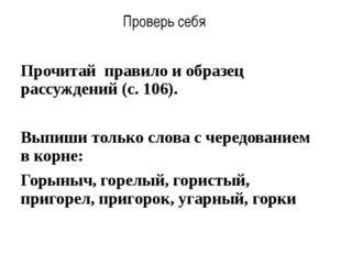 Проверь себя Прочитай правило и образец рассуждений (с. 106). Выпиши только с