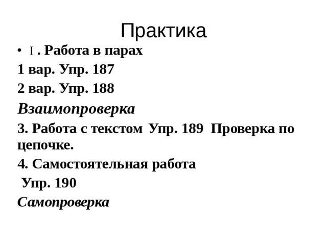 Практика I . Работа в парах 1 вар. Упр. 187 2 вар. Упр. 188 Взаимопроверка 3....