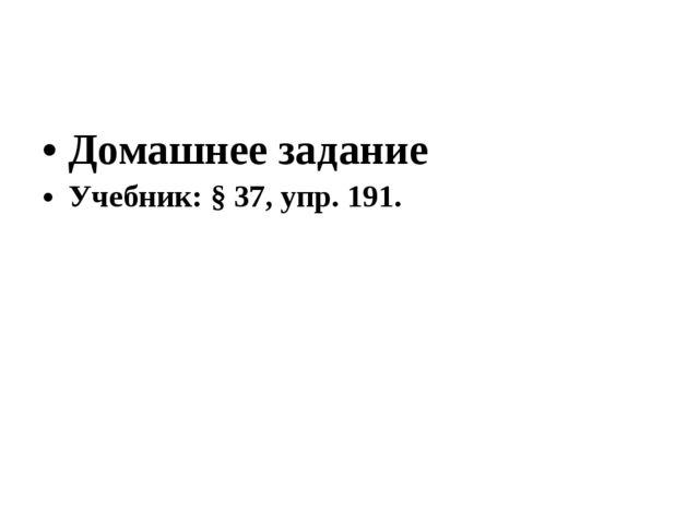 Домашнее задание Учебник: § 37, упр. 191.