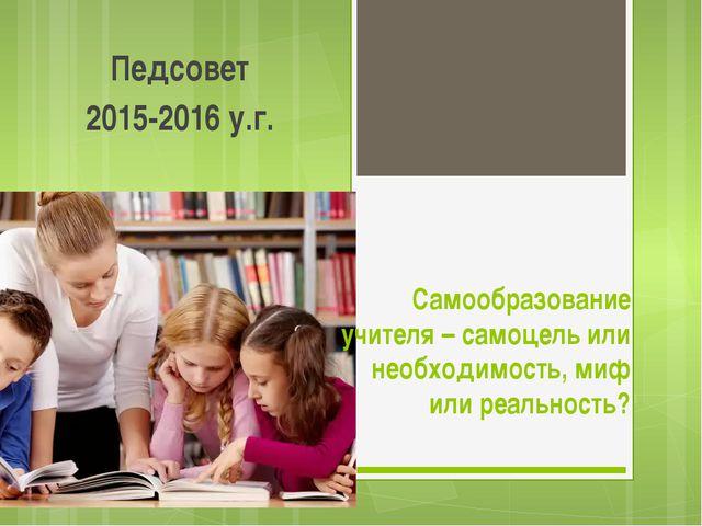 Самообразование учителя – самоцель или необходимость, миф или реальность? Пед...