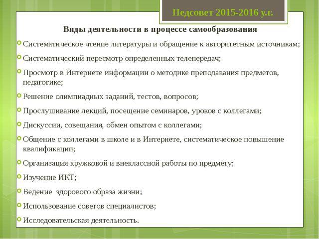 Педсовет 2015-2016 у.г. Виды деятельности в процессе самообразования Системат...