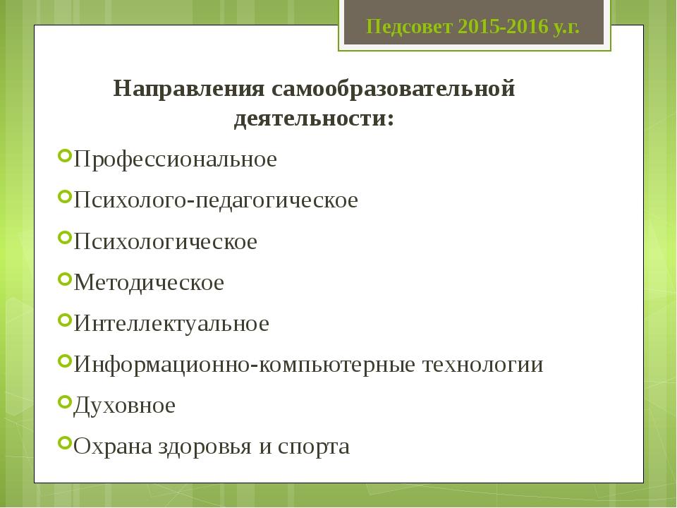 Педсовет 2015-2016 у.г. Направления самообразовательной деятельности: Професс...