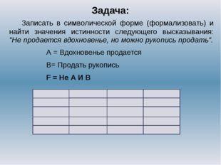 Задача: Записать в символической форме (формализовать) и найти значения истин