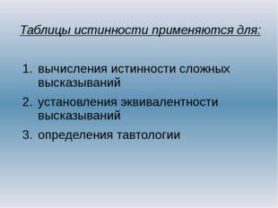 Таблицы истинности применяются для: вычисления истинности сложных высказывани