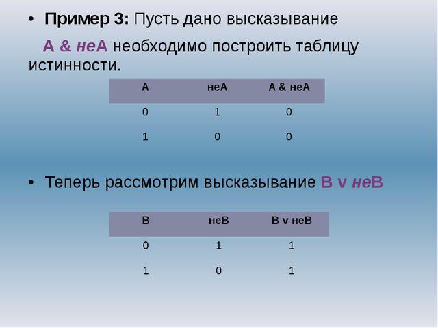 Пример 3: Пусть дано высказывание А & неА необходимо построить таблицу истинн...