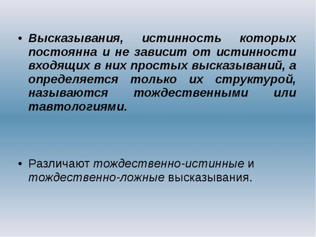Высказывания, истинность которых постоянна и не зависит от истинности входящи...