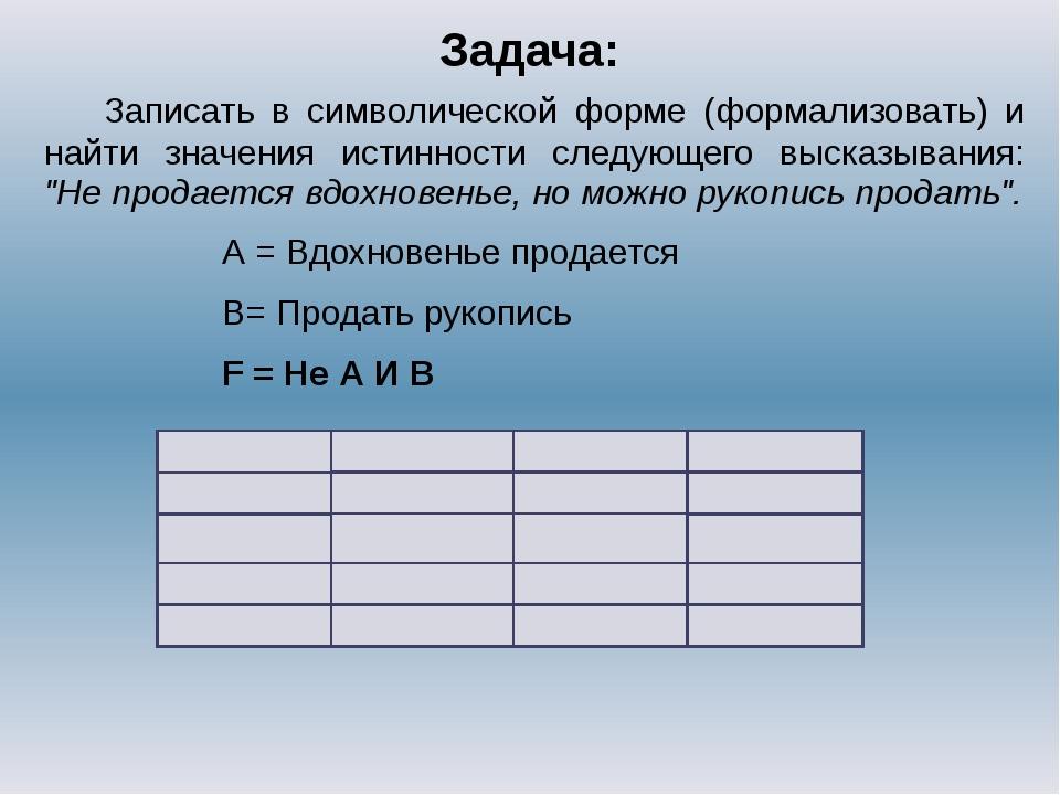 Задача: Записать в символической форме (формализовать) и найти значения истин...