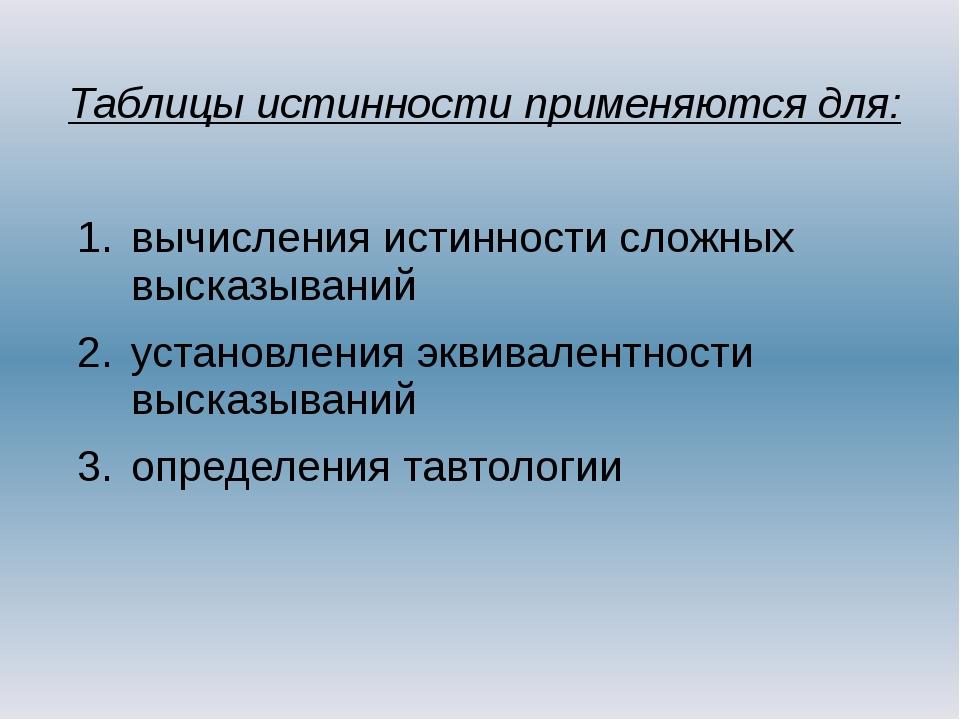 Таблицы истинности применяются для: вычисления истинности сложных высказывани...