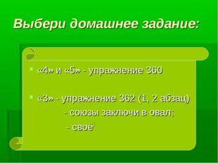 Выбери домашнее задание: «4» и «5» - упражнение 360 «3» - упражнение 362 (1,
