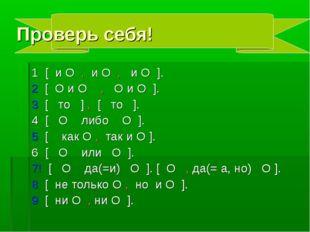 Проверь себя! 1 [ и O , и O , и O ]. 2 [ O и O , O и O ]. 3 [ то ] , [ то ].